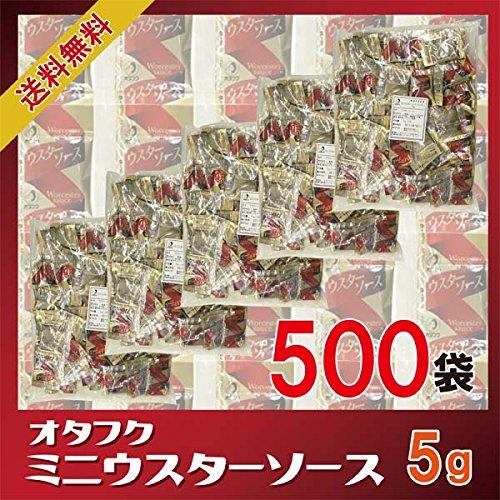 ミニウスターソース(5g×500袋)