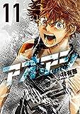 アオアシ(11) (ビッグコミックス) -