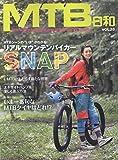 MTB日和 Vol.28 (タツミムック)