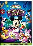 ミッキーマウス クラブハウス/ふしぎのくにのミッキー[DVD]