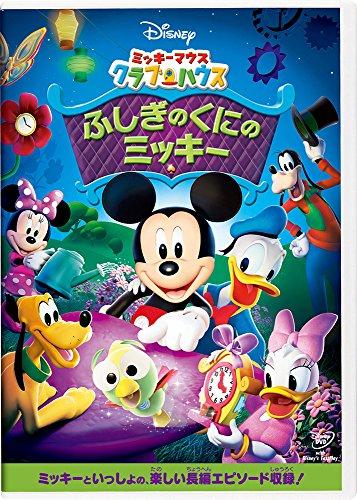 ミッキーマウス クラブハウス/ふしぎのくにのミッキー [DVD]