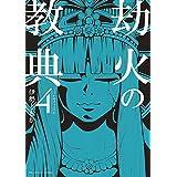 劫火の教典(4) (裏少年サンデーコミックス)
