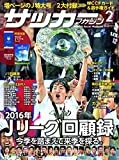 月刊サッカーマガジン 2017年 02 月号 [雑誌]