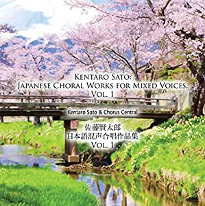 佐藤賢太郎 日本語混声合唱作品集 Vol. 1 [並行輸入品]