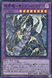 遊戯王 SOFU-JP036 超雷龍-サンダー・ドラゴン (日本語版 スーパーレア) ソウル・フュージョン