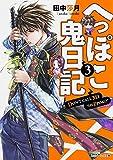 へっぽこ鬼日記 (3) (角川ビーンズ文庫)