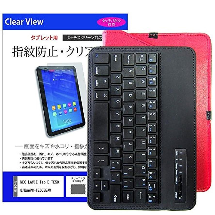 連結する含めるコーンメディアカバーマーケット NEC LAVIE Tab E TE508/BAW PC-TE508BAW [8インチ(1280x800)]機種で使える【Bluetoothキーボード付き レザーケース 赤 と 指紋防止 クリア光沢 液晶保護フィルム のセット】