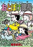 おとぼけ課長 (27) (芳文社コミックス)