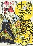 猫絵十兵衛 御伽草紙 十九 (ねこぱんちコミックス) 画像