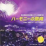 ハーモニーの祭典2015 大学・職場・一般部門 vol.1「大学ユース合唱の部」