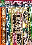 週刊ポスト 2017年 11/24 号 [雑誌]