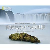 ナショナル ジオグラフィック カレンダー2022 世界にひとつの風景