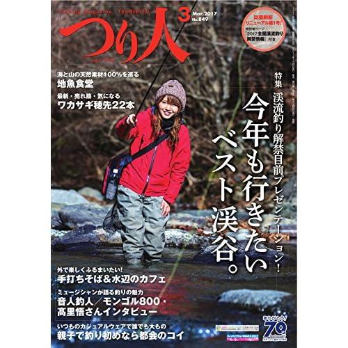 つり人 2017年3月号 (2017-01-25) [雑誌]