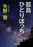孤島ひとりぼっち (角川文庫)