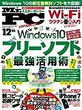 Mr.PC (ミスターピーシー) 2016年 12月号 [雑誌]