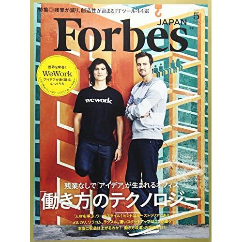 Forbes JAPAN(フォーブスジャパン) 2017年 05 月号 [雑誌]