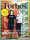 Forbes JAPAN(フォーブスジャパン) 2017年 05 月号 [雑誌]