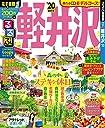 るるぶ軽井沢 039 20 (るるぶ情報版地域)