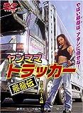 ヤンママトラッカー 飛龍伝 [DVD]