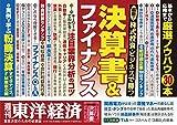 週刊東洋経済 2019年11/16号 [雑誌](株式投資・ビジネスで勝つ 決算書&ファイナンス) 画像