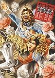 GARAGE SALE HAND!!2008 城組と暁組[DVD]