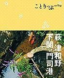 ことりっぷ 萩・津和野・下関・門司港