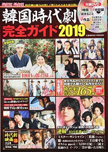 韓国時代劇完全ガイド2019