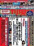 週刊現代 2019年 8/10・17 合併号 [雑誌]