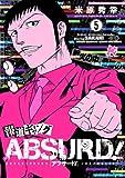 報道ギャング ABSURD!(5) (ヤングチャンピオン・コミックス)