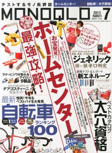 MONOQLO (モノクロ) 2013年 07月号 [雑誌]の詳細を見る