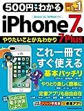 500円でわかる iPhone7&7Plus (コンピュータムック500円シリーズ)