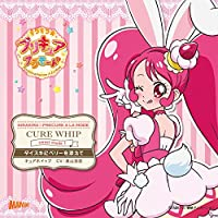 キラキラ☆プリキュアアラモード sweet etude 1 キュアホイップ ダイスキにベリーを添えて