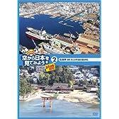 空から日本を見てみようplus(プラス) (2) 広島県 港町呉と世界遺産厳島神社 [DVD]