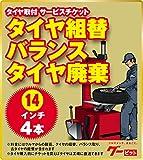 タイヤ組替セット(バランス調整/廃棄込)-14インチ-4本