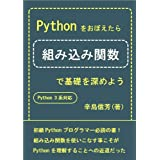Pythonをおぼえたら組み込み関数で基礎を深めよう: 初級Pythonプログラマー必読の書!