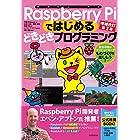 Raspberry Piではじめるどきどきプログラミング増補改訂第2版
