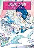 泡沫の鱗 (ショコラコミックス)
