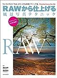 RAWから仕上げる風景写真テクニック (玄光社MOOK)