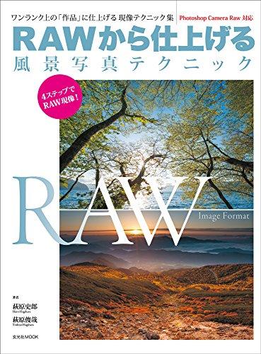 RAWから仕上げる風景写真テクニック (玄光社MOOK)の詳細を見る