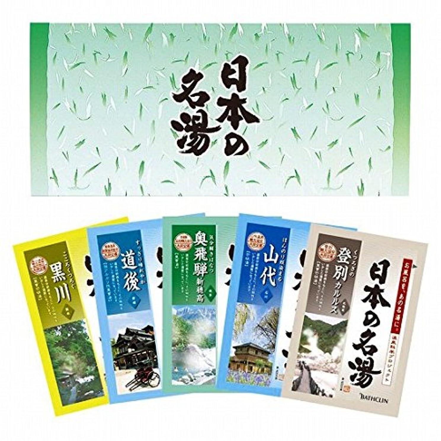 時没頭する自然nobrand 日本の名湯5包セット(OT-3D)