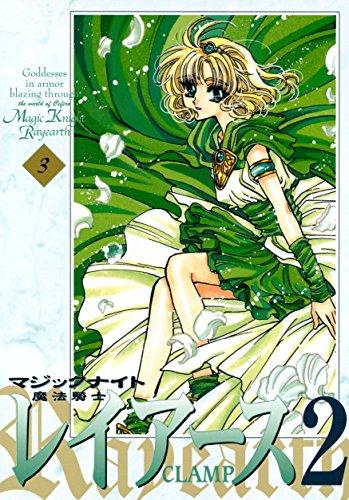 魔法騎士レイアース2(3) (なかよしコミックス)の詳細を見る