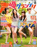 声優グランプリ 2012年 8月号【雑誌】