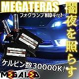 MEGATERAS H3フォグランプHIDキット30000k★セレナ C24系 前期 後期 対応【メガLED】