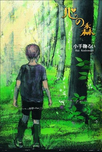 心の森 (ハートウォームブックス)