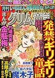 まんがグリム童話 2013年 11月号 [雑誌]