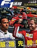 F1 (エフワン) 速報 2018 Rd (ラウンド) 10 イキ?リスGP (グランプリ) 号 [雑誌] F1速報