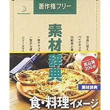 素材辞典 Vol.22 食・料理イメージ編