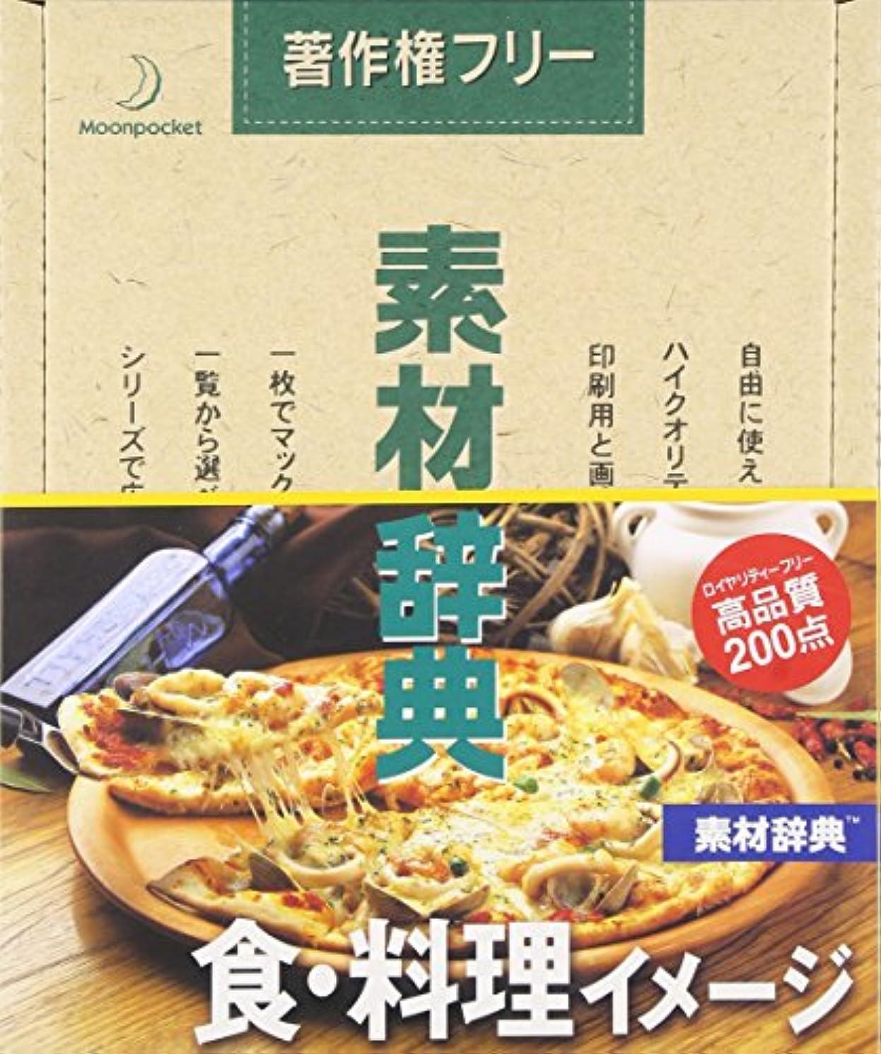 なめる動揺させる豚素材辞典 Vol.22 食?料理イメージ編