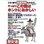 この1冊で韓国問題丸わかり!Part.2―――やっぱりこの国はホントにおかしい【歴史通増刊】