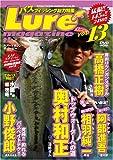 DVD>ルアー・マガジン・ザ・ムービー 13 (<DVD>)